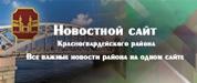 Новости Красногвардейского района