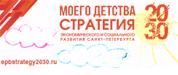 Стратегия экономического и социального развития СПб